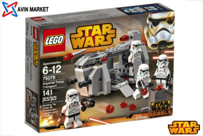 لگو سری جنگ ستارگان سربازان امپریال-LEGO Star Wars Imperial Troop Transport